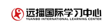 远播国际学校中心