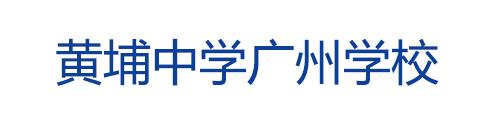 黄埔中学广州学校