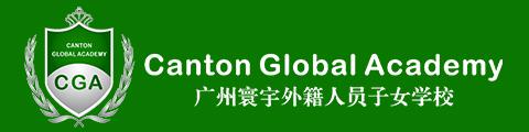 广州CGA国际学校