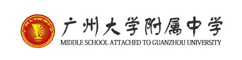 广州大学附属中学国际部