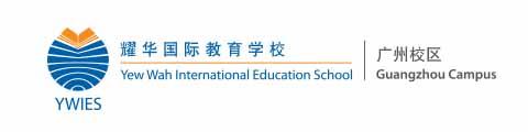 广州耀华国际化学校