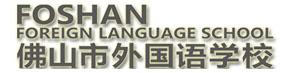 佛山外国语学校国际部
