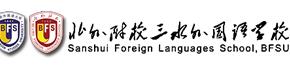 佛山北外三水外国语学校