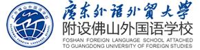 广东外语外贸附设佛山外国语学校
