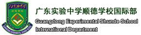广东实验中学顺德学校国际部