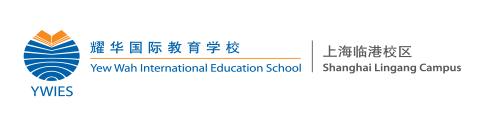 耀华国际教育学校(上海)