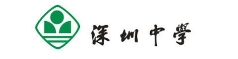 深圳中学实验体系