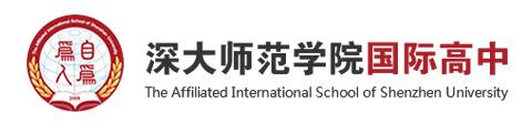 深大师范学院国际高中