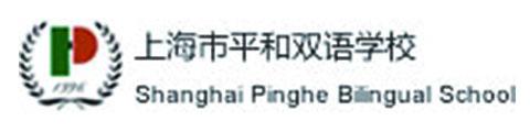 上海平和双语学校