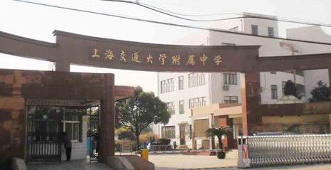 上海华师大二附中国际部招生-远播国际教育
