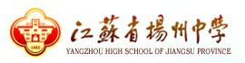 江蘇省揚州中學國際部
