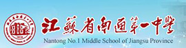 江蘇省南通第一中學