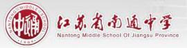 南通中學國際化教育實驗班