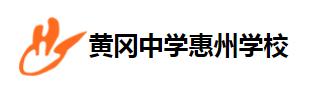 黄冈中学惠州学校国际部