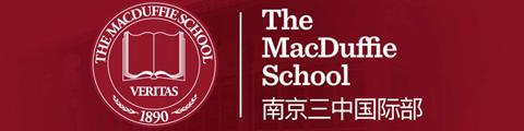 南京三中國際部美達菲學校