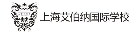 上海艾伯纳国际学校