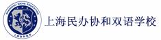 上海民办协和双语学校