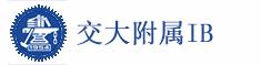 上海交大附属IB
