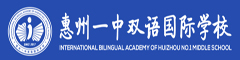 惠州一中双语国际化学校