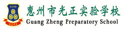 惠州市光正实验学校国际部