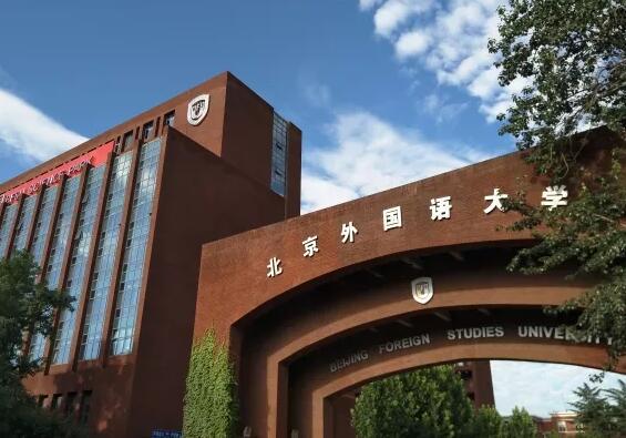 北京外国语大学国际课程中心