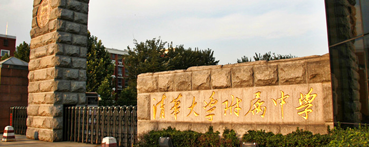 清华大学附属中学国际部