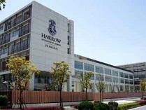 北京哈罗英国学校