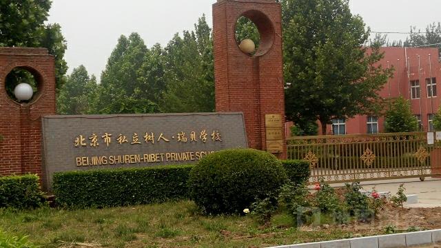 北京市私立树人·瑞贝学校
