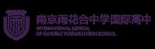 南京雨花台中学国际部
