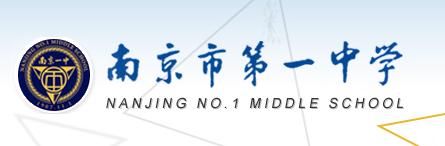 南京市第一中學國際部