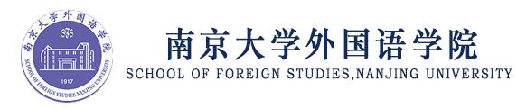 南京大學外國語學院A-Level中心