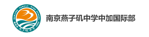 南京燕子矶中学中加国际部