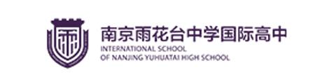 南京雨花臺高級中學國際部
