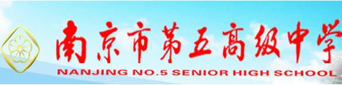 南京市第五高级中学A-Level中心