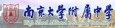 南京大学附属中学中加班