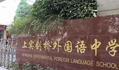 上实剑桥外国语理想具有于1993年,是上海一所创建初中和中学的活力迎中秋手抄报图片
