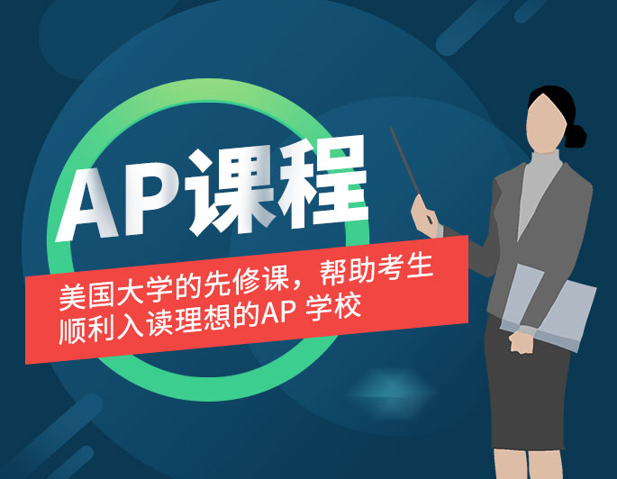 初升高AP國際學校備考課程