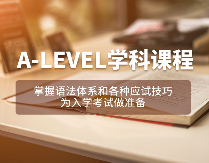 初升高 A Level 國際學校備考課程