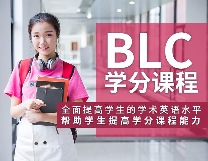 BLC 學分課程