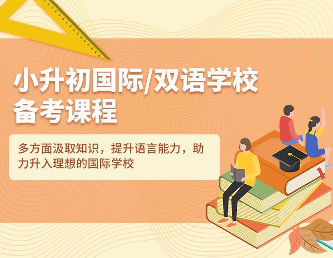 小升初国际/双语学校备考课程