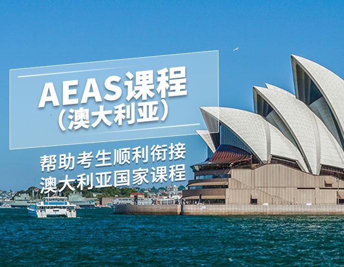 澳大利亚AEAS备考课程