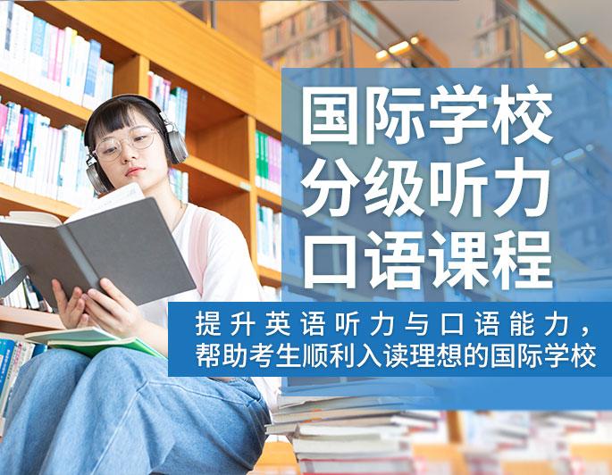 国际学校分级听力口语面试课程