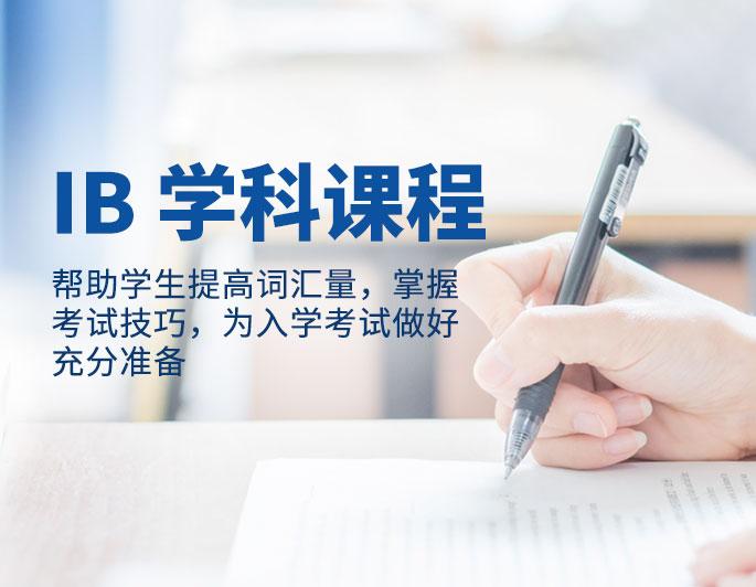 初升高 IB 国际学校备考课程