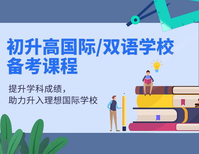 初升高国际/双语学校备考课程