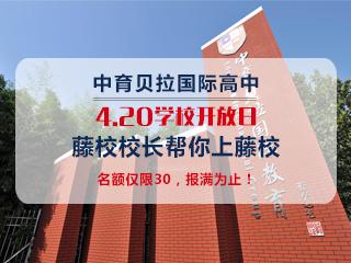 北京中育贝拉国际高中开放日