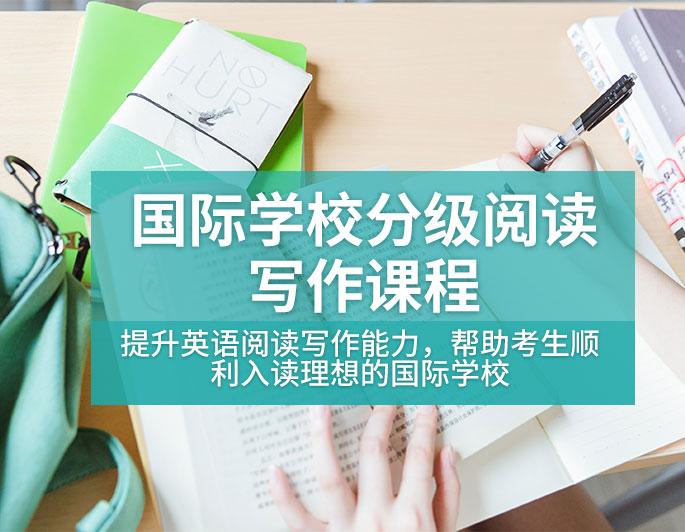 國際學校分級閱讀寫作課程