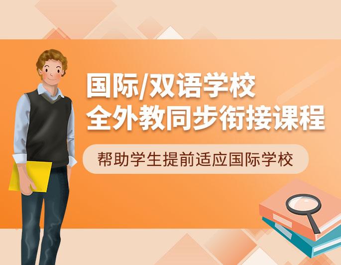 国际/双语学校全外教同步衔接课程