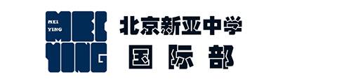 北京新亚中学国际部