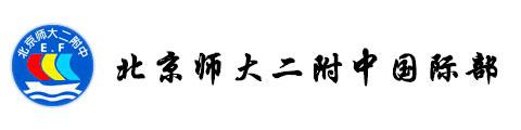 北京师范大学第二附属中学国际部